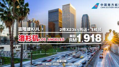 Photo of 【南航11.11闪促】吉隆坡KUL — 洛杉矶Los Angeles 来回RM1,918 包括2件23kg托运+飞机餐![Exp: 15 Nov 2019]