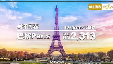 Photo of 【#时间表】吉隆坡KUL — 巴黎Paris 来回RM2,313 包括30kg托运+飞机餐![Exp: 30 Nov 2019]
