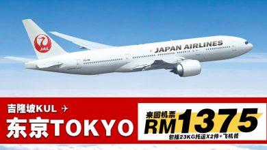 Photo of 【#时间表】吉隆坡KUL — 东京Tokyo 来回RM1,375 包括23kg托运X2件 + 飞机餐![Exp: 5 Nov 2019]