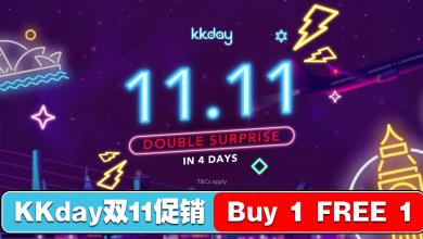 Photo of 【KKday 11.11 Double Surprise】入门票/一日游/旅游必备 Buy 1 Free 1 正式开始!