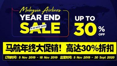 Photo of 马航MAS年终大促销!Year End Sale! 高达30%折扣!台湾RM999 · 首尔RM1299 · 东京RM1568 · 悉尼RM1699 · 包括20kg托运+飞机餐!