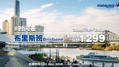 Photo of 【#时间表】吉隆坡KUL — 布里斯班Brisbane 来回RM1,299 包括20kg托运+飞机餐![Exp: 30 Nov 2019]
