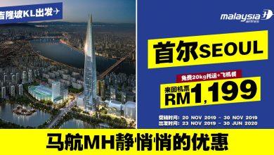 Photo of 【#时间表】吉隆坡KUL — 首尔Seoul 来回RM1,199 包括20kg托运+飞机餐!#MalaysiaAirlines [Exp: 30 Nov 2019]