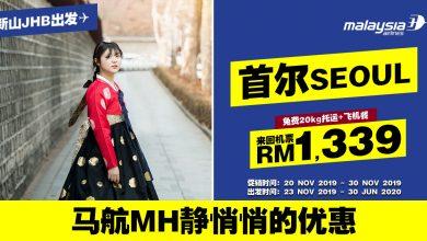Photo of 【#时间表】新山Johor Bharu — 首尔Seoul 来回RM1,339 包括20kg托运+飞机餐 [Exp: 30 Nov 2019]