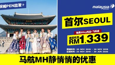 Photo of 【#时间表】槟城Penang — 首尔Seoul 来回RM1,339 包括20kg托运+飞机餐 [Exp: 30 Nov 2019]