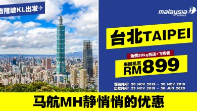 Photo of 【#时间表】吉隆坡KUL — 台北Taipei 来回RM899 包括20kg托运+飞机餐!#MH #马航 [Exp: 30 Nov 2019]