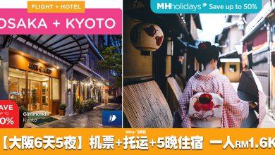 Photo of 【机票+酒店】节省高达50%!Osaka大阪6天5夜全包一人RM1.6K++ [来回机票+20kg托运+5晚住宿]
