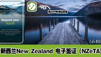 Photo of 【旅游贴士】新西兰New Zealand 电子签证(NZeTA)