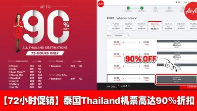 Photo of 【72小时闪电促销】AirAsia飞往泰国Thailand航班高达90%折扣!最低价从RM54起![Exp: 23 Nov 2019]