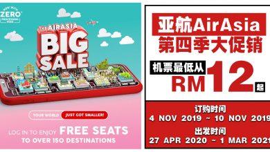 Photo of 【AirAsia第四季大促销】最低价钱从RM12起!免付款手续费!