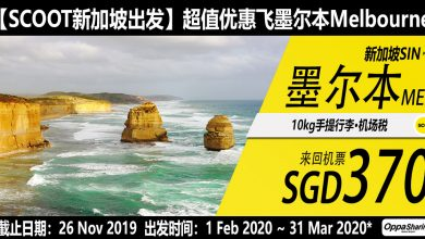 Photo of 【#时间表】新加坡SIN — 墨尔本Melbourne 来回SGD370  [Exp: 26 Nov 2019]