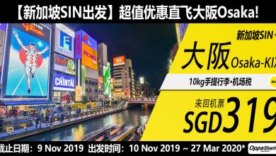 Photo of 【#时间表】新加坡SIN — 大阪Osaka 来回SGD319 [Exp: 9 Nov 2019]