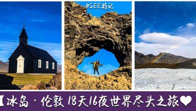 Photo of 【冰岛🇮🇸伦敦🇬🇧】18天16夜世界盡頭之旅❤️