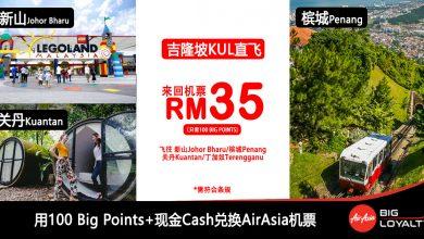 Photo of 【用BIG Points换机票】吉隆坡KUL — 新山JHB/槟城PEN/关丹KUA国内机票只需RM35来回机票![Exp: 24 Nov 2019]