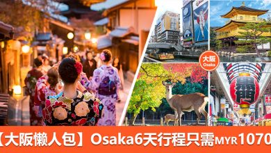 Photo of 【大阪自由行攻略】Osaka 6天行程只需 RM 1070 #去京都+奈良+泡温泉