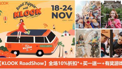 Photo of #KLOOK【RoadShow好康】错过双11,没关系!来RoadShow一样有买一送一![18~24 Nov 2019@Midvalley]