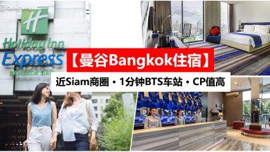 Photo of 【曼谷Bangkok住宿】下次去曼谷可以考虑这间!