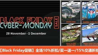 Photo of 【Black Friday促销】KLOOK全场10%OFF+买一送一+15%交通折扣
