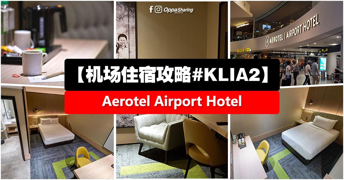 【机场住宿攻略#KLIA2】Aerotel Airport Hotel