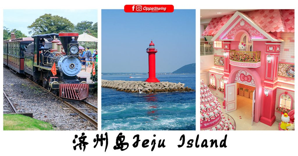 济州岛Jeju Island
