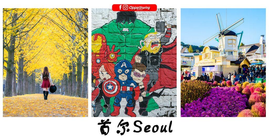 首尔Seoul