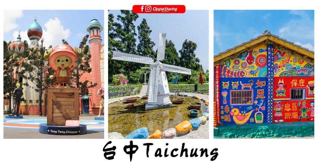 台中Taichung