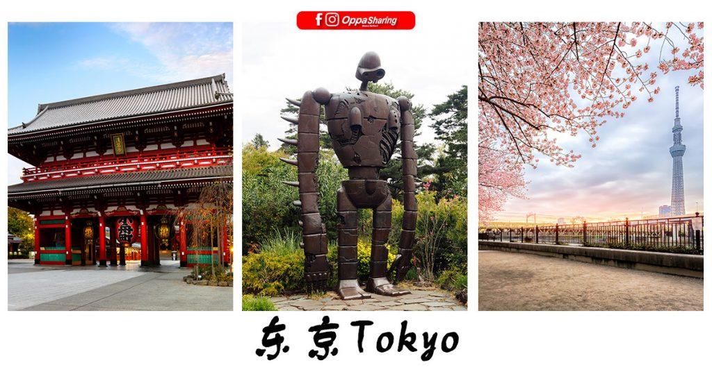 东京Tokyo