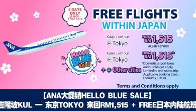 Photo of 【ANA大促销Hello Blue Sale】吉隆坡KUL — 东京Tokyo 来回RM1,515 + FREE日本内陆航班 包括行李+飞机餐 [Exp: 3 Dec 2019]