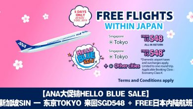 Photo of 【ANA大促销Hello Blue Sale】新加坡SIN — 东京Tokyo 来回SGD548 + FREE日本内陆航班 包括行李+飞机餐 [Exp: 3 Dec 2019]