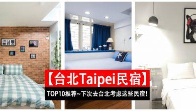 Photo of 【台北Taipei民宿】下次去台北可以考虑这些民宿!#靠近车站 #TOP 10 精选