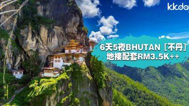 Photo of 【40%折扣】探索全球最幸福国家Bhutan [不丹] – 6天5夜 地接配套RM3.5K++一人!