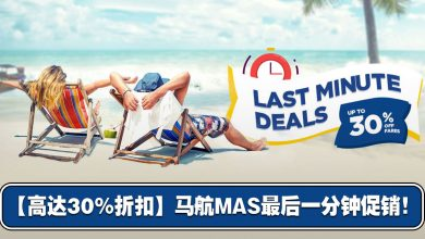 Photo of 【高达30%折扣】马航MAS最后一分钟促销!经济舱/商务舱都有折扣![Exp: 29 Dec 2019]