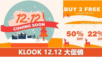 Photo of 【12.12大促销】KLOOK全场12%OFF+50%OFF+买2送1!