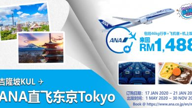 Photo of 【Hello Blue Sale】ANA连续5天促销!吉隆坡KUL — 东京Tokyo 来回RM1,488 包括23kg x 2托运+飞机餐[Exp: 21 Jan 2020]
