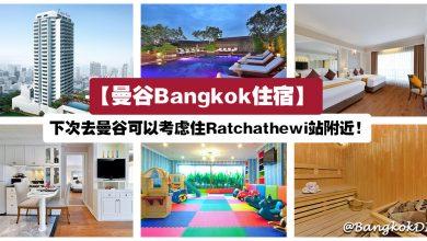 Photo of 【曼谷Bangkok住宿】下次去曼谷可以考虑住Ratchathewi站附近!