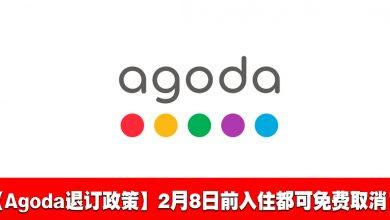 Photo of 【Agoda退订政策】2月8日前入住都可免费取消!#中国大陆住宿订单 #附上取消步骤
