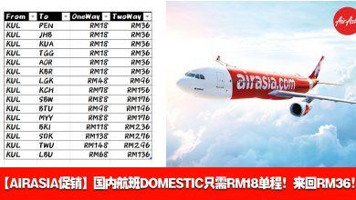 Photo of 【AirAsia促销】国内航班Domestic只需RM18单程!来回RM36![Exp: 19 Jan 2020]