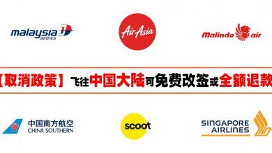 Photo of 【取消政策】各大航空飞往中国大陆/香港/澳门可免费改签或全额退款!