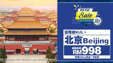 Photo of 【#时间表】吉隆坡KUL — 北京Beijing 来回RM998 包括20kg托运+飞机餐![Exp: 20 Jan 2020]