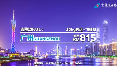 Photo of 【#时间表】吉隆坡KUL — 广州Guangzhou 来回RM815 包括23kg托运+飞机餐![Exp: 31 Jan 2020]