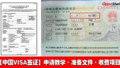 Photo of 【中国VISA签证】申请教学 · 准备文件 · 收费项目 (大马护照适合使用)