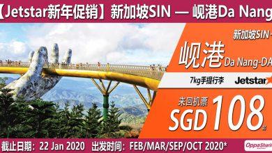 Photo of 【#时间表】新加坡SIN — 岘港Da Nang 单程$65 来回$108 [Exp: 22 Jan 2020]