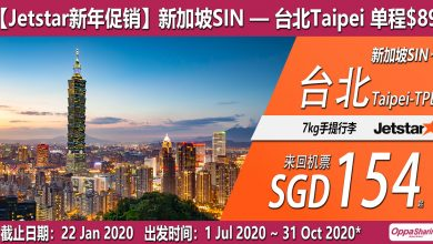 Photo of 【#时间表】新加坡SIN — 台北Taipei 单程$89 来回$154 [Exp: 22 Jan 2020]