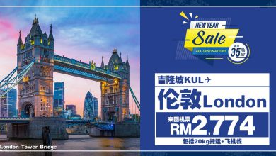 Photo of 【#时间表】吉隆坡KUL — 伦敦London 来回RM2,774 包括20kg托运+飞机餐![Exp: 20 Jan 2020]