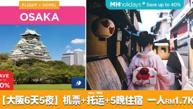 Photo of 【机票+酒店】节省高达40%!Osaka大阪6天5夜全包一人RM1.7K++ [来回机票+20kg托运+5晚住宿]