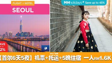 Photo of 【机票+酒店】SEOUL首尔6天5夜只需RM1,699 [包括20kg托运+飞机餐+5晚住宿] #MHHolidays