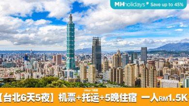Photo of 【机票+酒店】Taipei台北6天5夜只需RM1,553 [包括20kg托运+飞机餐+5晚住宿] #MHHolidays
