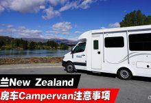 Photo of 新西兰New Zealand租借房车Campervan注意事项