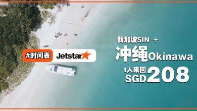 Photo of 【#时间表】新加坡SIN — 冲绳Okinawa 单程$115 来回$208 [Exp: 22 Jan 2020]