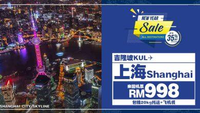Photo of 【#时间表】吉隆坡KUL — 上海Shanghai 来回RM998 包括20kg托运+飞机餐![Exp: 20 Jan 2020]